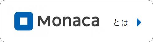 Monacaとは